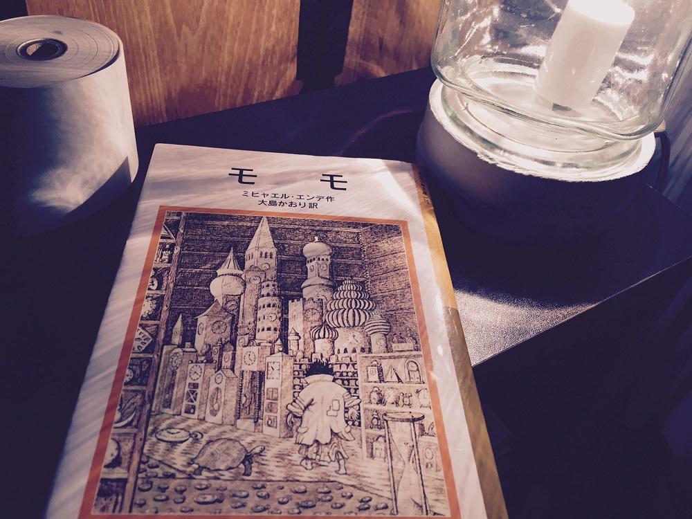 あなたには『モモ』を読む時間はあるか/ミヒャエル・エンデと文化的なものの役割