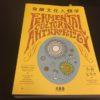 『発酵文化人類学』を読み終わって発酵した/手前みそのまちづくり